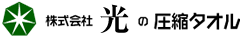 株式会社光の圧縮タオル